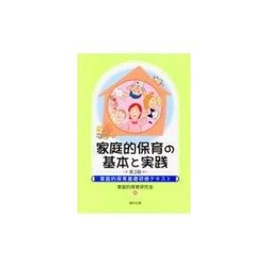家庭的保育の基本と実践 家庭的保育基礎研修テキスト / 家庭的保育研究会 〔本〕