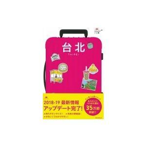台北 ハレ旅 / 朝日新聞出版 〔全集・双書〕の商品画像