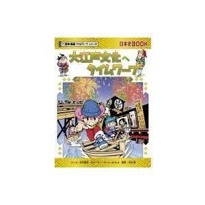 大江戸文化へタイムワープ 日本史BOOK / 市...の商品画像