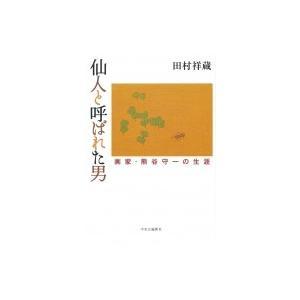 発売日:2017年11月 / ジャンル:アート・エンタメ / フォーマット:本 / 出版社:中央公論...