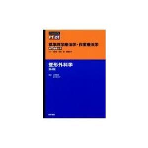 整形外科学 第4版 標準理学療法学・作業療法学専門基礎分野 / 奈良勲  〔全集・双書〕|hmv