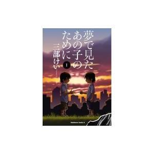 発売日:2017年12月 / ジャンル:コミック / フォーマット:本 / 出版社:Kadokawa...