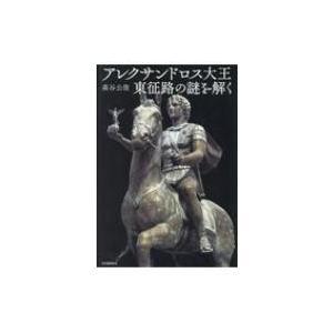 発売日:2017年11月 / ジャンル:哲学・歴史・宗教 / フォーマット:本 / 出版社:河出書房...