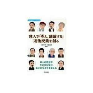 発売日:2017年10月 / ジャンル:語学・教育・辞書 / フォーマット:全集・双書 / 出版社:...