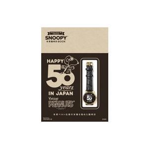 SNOOPY 本革腕時計 BOOK / 書籍  〔ムック〕|hmv