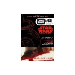 JOURNEY TO THE LAST JEDI STAR WARS SPECIAL BOOK / 書籍  〔ムック〕|hmv
