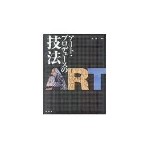 アート・プロデュースの技法 / 境新一  〔本〕|hmv