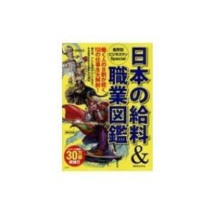 日本の給料&職業図鑑 業界別ビジネスマンSpecial / 給料BANK  〔本〕|hmv