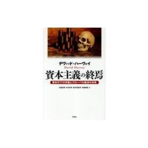 資本主義の終焉 資本の17の矛盾とグローバル経済の未来 / デヴィッド・ハーヴェイ  〔本〕|hmv