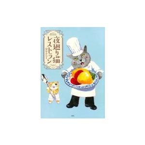 夜廻り猫レストラン ワイドKCモーニング / 深谷かほる  〔コミック〕|hmv