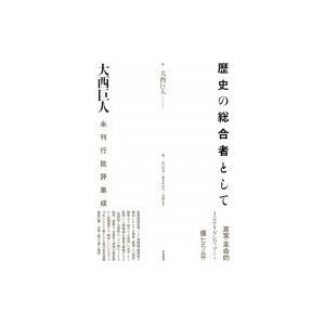 歴史の総合者として 大西巨人未刊行批評集成 / 大西巨人  〔本〕|hmv