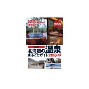 決定版 北海道の温泉まるごとガイド 2018‐19 / 小野寺淳子  〔本〕