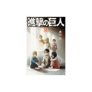進撃の巨人 24 週刊少年マガジンKC / 諫山創 イサヤマハジメ  〔コミック〕|hmv
