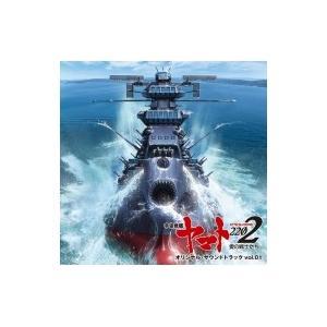 アニメ (Anime) / アニメ『宇宙戦艦ヤマト2202』オリジナル・サウンドトラック vol.1  〔Hi Quality CD〕|hmv