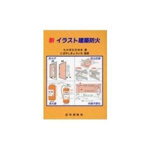 新イラスト建築防火 / 高木任之  〔本〕|hmv