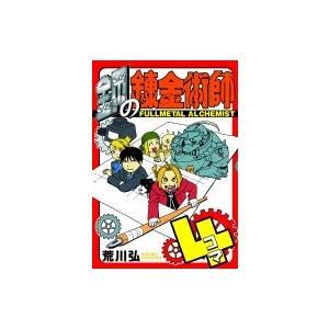 鋼の錬金術師4コマ ガンガンコミックス / 荒川弘 アラカワヒロム  〔コミック〕|hmv