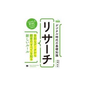 発売日:2017年12月 / ジャンル:ビジネス・経済 / フォーマット:本 / 出版社:翔泳社 /...