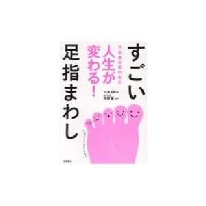 発売日:2017年10月 / ジャンル:実用・ホビー / フォーマット:本 / 出版社:永岡書店 /...