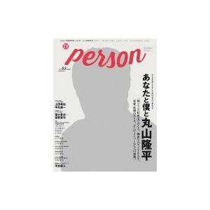 TVガイド PERSON(パーソン) VOL.63 / TVガイドPERSON編集部 〔ムック〕