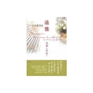 追憶:  風薫る季節へ / 三木原浩史  〔本〕|hmv