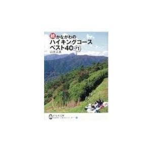 発売日:2017年10月 / ジャンル:実用・ホビー / フォーマット:文庫 / 出版社:神奈川新聞...