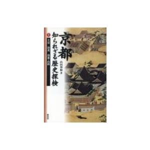 京都 知られざる歴史探検 上 上京 洛北 洛東・山科 / 山田邦和  〔本〕 hmv