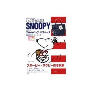 いつでも元気! SNOOPY PEANUTS BRAND BOOK / 集英社  〔ムック〕|hmv