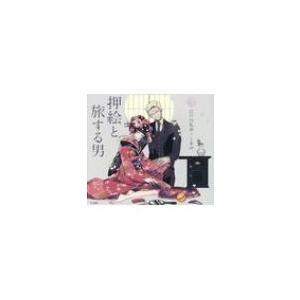 押絵と旅する男 乙女の本棚 / 江戸川乱歩 エドガワランポ  〔本〕