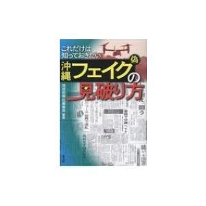 発売日:2017年10月 / ジャンル:社会・政治 / フォーマット:本 / 出版社:高文研 / 発...