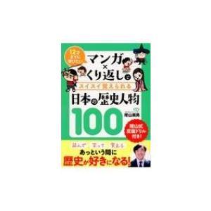 マンガ×くり返しでスイスイ覚えられる日本の歴史人物100 12才までに学びたい / 陰山英男  〔本〕|hmv