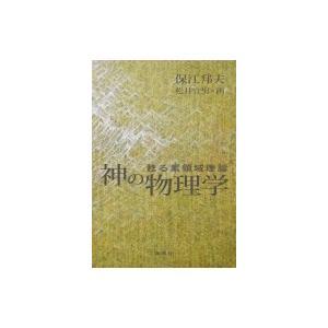神の物理学 甦る素領域理論 / 保江邦夫  〔本〕|hmv