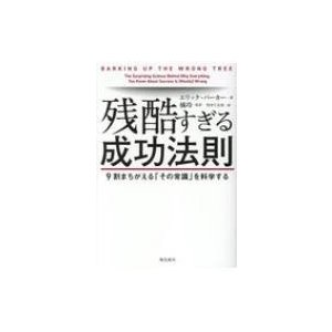 発売日:2017年10月 / ジャンル:実用・ホビー / フォーマット:本 / 出版社:飛鳥新社 /...