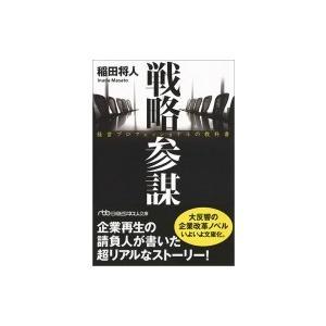 戦略参謀 経営プロフェッショナルの教科書 日経ビジネス人文庫 / 稲田将人  〔文庫〕|hmv