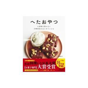 へたおやつ 小麦粉を使わない 白崎茶会のはじめてレシピ / 白崎裕子  〔本〕 hmv