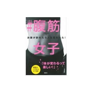#腹筋女子お腹が割れたら人生変わった! 講談社の実用BOOK / 山崎麻央  〔本〕|hmv