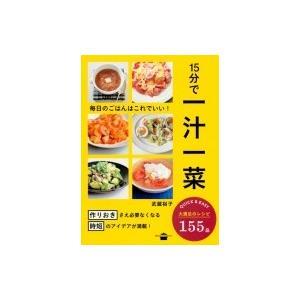 発売日:2017年12月 / ジャンル:実用・ホビー / フォーマット:本 / 出版社:講談社 / ...