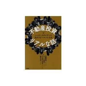 発売日:2017年11月 / ジャンル:ビジネス・経済 / フォーマット:本 / 出版社:青月社 /...