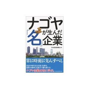 ナゴヤが生んだ「名」企業 / 日本経済新聞社  〔本〕|hmv
