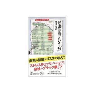 健康診断という「病」 日経プレミアシリーズ / 亀田高志  〔新書〕
