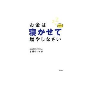 発売日:2017年12月 / ジャンル:ビジネス・経済 / フォーマット:本 / 出版社:フォレスト...