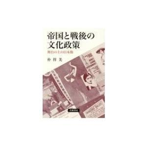 帝国と戦後の文化政策 舞台の上の日本像 / 朴祥美  〔本〕