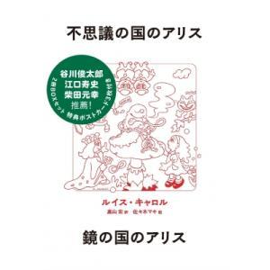 「不思議の国のアリス」「鏡の国のアリス」2冊BOXセット / ルイス・キャロル  〔本〕