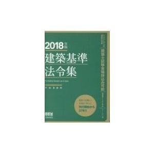 建築基準法令集 2018年版 / オーム社  〔本〕|hmv