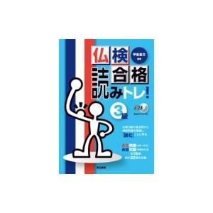 仏検合格 読みトレ!3級 / 甲斐基文  〔本〕