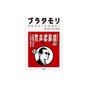ブラタモリ 11 初詣スペシャル成田山・目黒・浦安・水戸・香...