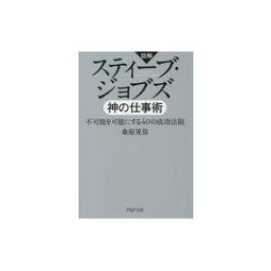 発売日:2017年12月 / ジャンル:ビジネス・経済 / フォーマット:文庫 / 出版社:Php研...