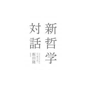 新哲学対話 ソクラテスならどう考える? / 飯田隆 (哲学者)  〔本〕|hmv