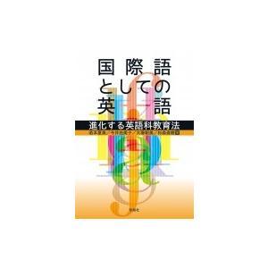 国際語としての英語 進化する英語科教育法 / 若本夏美  〔本〕|hmv