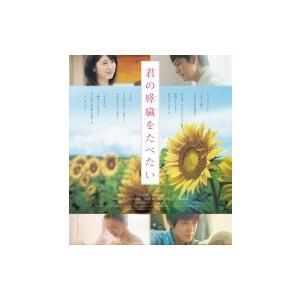 君の膵臓をたべたい Blu-ray通常版  〔BLU-RAY DISC〕|hmv
