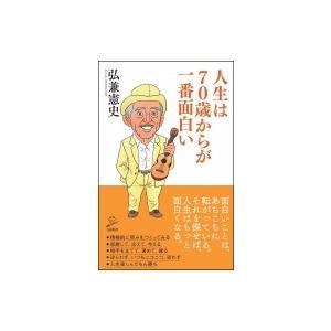 人生は70歳からが一番面白い SB新書 / 弘兼憲史 ヒロカネケンシ  〔新書〕